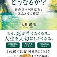 【心を洗う「反省」】大川隆法
