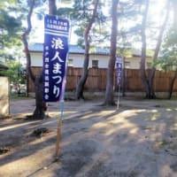 バスで行く「奥の細道」(その44) 「敦賀:天狗党の最後」(福井県)  2019.10.9