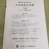 第98回中国語検定試験終了