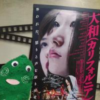 「映画ー大和(カリフォル...」