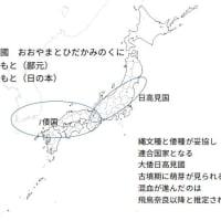 倭と日高見連合から統一日本国へ 僅か1500年前かぁ