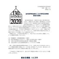 金沢長町教会創立130周年記念事業 献金のお願い