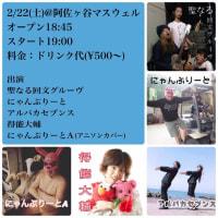 東京に来た!本日(2/22)阿佐ヶ谷マスウェルライブ&1コンサドーレ応援実況もする予定!(15:00から)