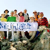 百名山登頂が北日本新聞に
