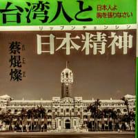 台湾人と日本精神-その3