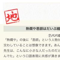 特報!!いつき組広ブロ俳句部より2人目の天地!