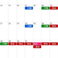 12月診療カレンダー(井手歯科医院)