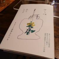 暮らしの中の本と珈琲展
