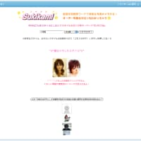 OpenSocial Hackathon in Aprilレポート!