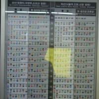 「東大門駅の時刻表(한글)を読んでみる...」