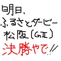 明日は!!