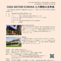 令和2年度 第1回研修勉強会「CASA WATARI KUWANAと六華苑の見学会」お知らせ