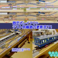 ◆鉄道模型、固定式レイアウト、テスト用線路更新完了!