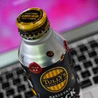 No.4651  TULLY'S BLACK