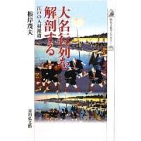 〔11 七五の読後〕「大名行列を解剖する」 根岸 茂夫 吉川弘文館