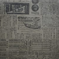 昭和17年の古新聞 2