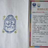 茨城アマビエちゃん登録店です、コロナ感染防止対策しています
