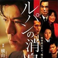 日本の警察 その123「ルパンの消息」(2008 WOWOW)