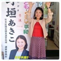 凄いぞ東京都杉並区、民主主義の負の部分が機能していた