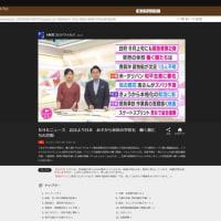 インターネットTV「NHKプラス」開始