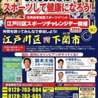 江戸川区にあるめっき処理の会社 田島製作所の「江戸川区スポーツチャレンジデー」参加宣言