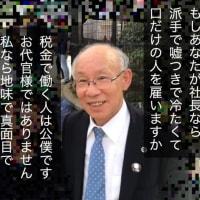 2020東京都知事選序説    櫻井智志