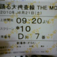 [紀念] OD3 2回目@ 新宿ピカデリー