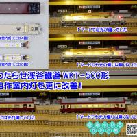 ◆鉄道模型、わたらせ渓谷鐵道の室内灯を更に改善!