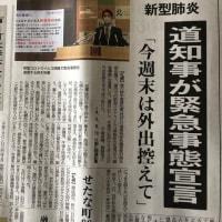 北海道・緊急事態宣言!