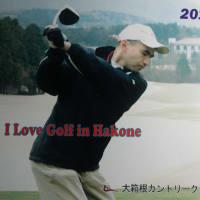 2012/04/17 今日のゴルフレッスン デザート