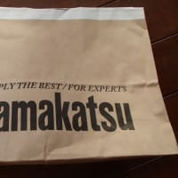 gamakatsuからのお届け物!