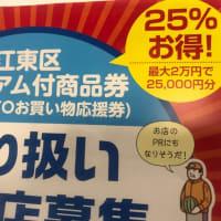 江東区25%プレミアム付き地域商品券が発行されます。