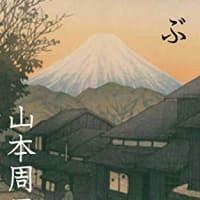 古典・名作を読むシリーズ・・・さぶ・雨あがる・いさましい話・おばな沢・おれの女房・菊屋敷