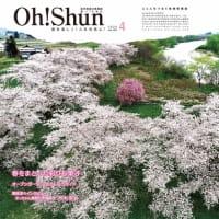 月刊Oh!shun4月号発行♪