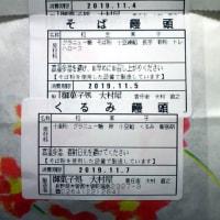 2019.11.2 中央線(木曽路)