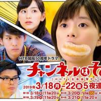 HTBの「チャンネルはそのまま」で隣の札幌ゴムさんが