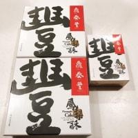 台湾食べ歩き女子旅(5)〜台湾で食べたもの & お土産編~