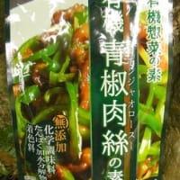 光食品の 有機総菜の素3種