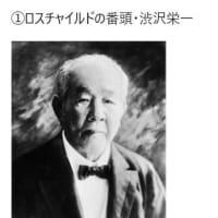 日本金融史10 ロスチャイルドの番頭、渋沢栄一