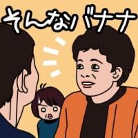 日本人を二つに分ける。