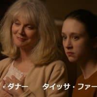 映画「ディア・ファミリー~あなたを忘れない WHAT THEY HAD」2018年劇場未公開