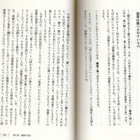 読書とは他者との交際だ。松岡正剛の「多読術」を読む