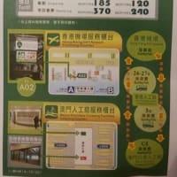 香港、マカオ、香港国際空港~マカオ間を結ぶ直通バス(港珠澳大橋経由)、12月16日より運行開始