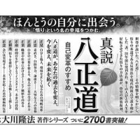 7月7日発売の読売新聞 に、『真説・八正道―自己変革のすすめ―』『大川隆法 思想の源流―ハンナ・アレントと「自由の創設」』他の広告が掲載されました。