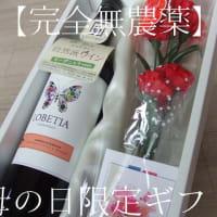 """【母の日限定ギフト】""""大好評販売中""""!!(横浜レコントルオリジナル)"""