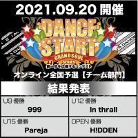 【結果】09.20開催D.START《チーム部門》