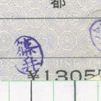 私の使った切符 その121 楕円形縦書きの途中下車印