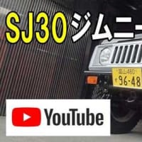 【SJ30ジムニーレストア日誌】動画一覧ページ完成!!