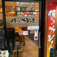 日本一美味しいカレー屋さん「俺たちのカレー家×らーめん」