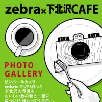 zebra×下北沢CAFE 展示会のお知らせ